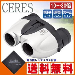 双眼鏡 高倍率 ズーム 10〜30倍 セレス 10-30x27MC-S CR04|w-yutori