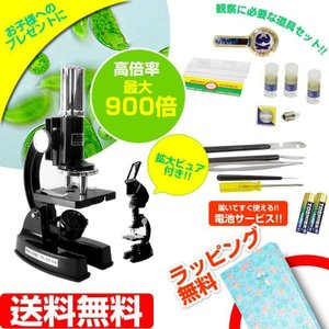 顕微鏡  子供 小学生 に 最大1200倍 メタル顕微鏡  送料無料 自由研究 |w-yutori