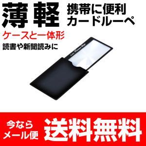 拡大鏡 ルーペ ストッパー付カードタイプ プレミアムルーペ KTL-015BK カラー ブラック|w-yutori