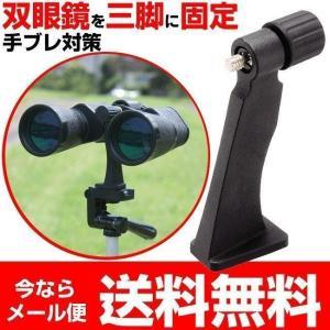 双眼鏡 三脚 アダプター  ケンコー 三脚取付 ホルダー KTH-001 メール便送料無料|w-yutori