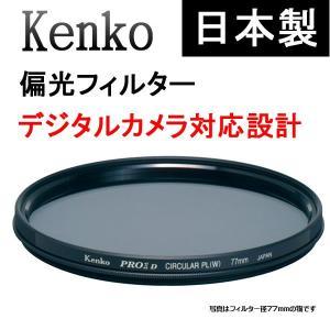 ケンコー 偏光フィルター PLフィルター 円偏光 C-PL デジタルカメラ用 55S フィルター口径 55mm w-yutori