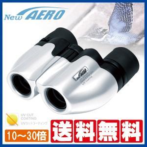 双眼鏡 高倍率 ズーム NEWエアロ10-30x21UV UV|w-yutori