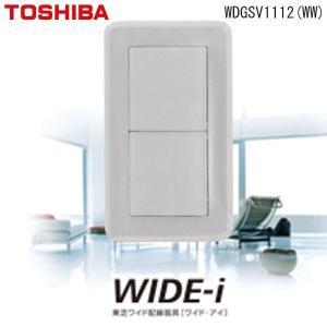 東芝 ワイドアイ WIDEi 片切スイッチ2個セット組 WDGSV1112(WW)|w-yutori