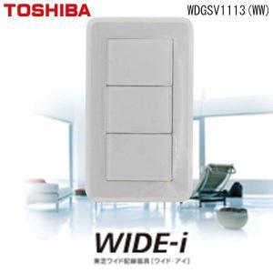 東芝 ワイドアイ WIDEi 片切スイッチ3個セット組 WDGSV1113(WW)|w-yutori
