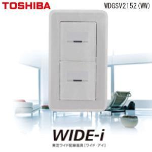 東芝 ワイドアイ WIDEi オンオフピカスイッチ2個セット組 WDGSV2152(WW)|w-yutori
