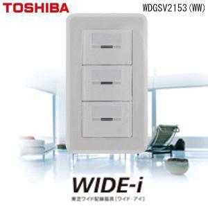 東芝 ワイドアイ WIDEi オンオフピカスイッチ3個セット組 WDGSV2153(WW)|w-yutori