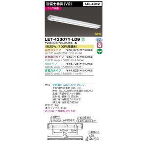 東芝 直管形LEDベースライト 人感センサー内蔵形  LET-42307Y-LD9|w-yutori