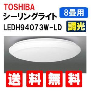 東芝 シーリングライト LED 8畳 昼白色 調光 リモコン付き 照明器具 LEDH94073W-LD|w-yutori