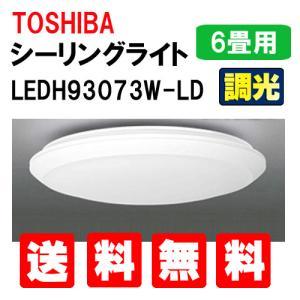 東芝 シーリングライト LED 6畳 昼白色 調光 リモコン付き 照明器具 LEDH93073W-LD|w-yutori