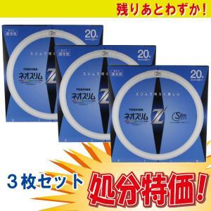 【訳あり品・処分特価】東芝 FHC20ED-Z  スリム管蛍光灯  ネオスリムZ 昼光色  20形(28W) 3枚セット|w-yutori