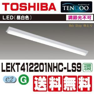 東芝 LEDベースライト TENQOOシリーズ LEKT412201NHC-LS9|w-yutori