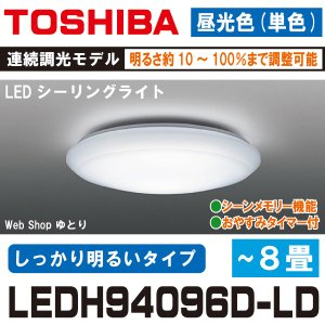 シーリングライト LED 8畳 東芝 照明器具 昼光色 連続調光 リモコン付き LEDH94096D-LD|w-yutori