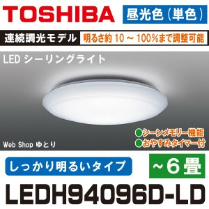訳あり品 シーリングライト LED 6畳 東芝 照明器具 昼光色 連続調光 リモコン付き LEDH93096D-LD|w-yutori