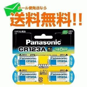 リチウム電池 3v CR123A 4個入 メール便なら送料無料 カメラ用  パナソニック