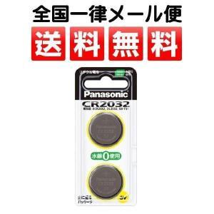 CR2032 メール便送料無料 ボタン電池  2個入り パナソニック CR2032/2P w-yutori