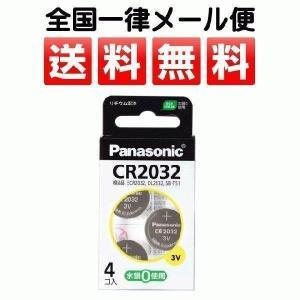 CR2032 メール便送料無料 ボタン電池  4個入り パナソニックCR2032/4H
