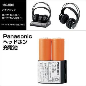 パナソニック ヘッドホン RP-WF6000などの 単3形充電式ニッケル水素電池 RFX5740|w-yutori