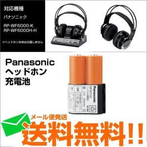 パナソニック コードレスヘッドホン バッテリー 充電池 RFX5740 2.4V 2000mAh Panasonic RP-WF6000  RP-BP6000 用 送料無料|w-yutori