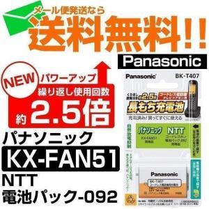 KX-FAN51メール便なら送料無料 コードレス電話 充電池 バッテリー 子機 ニッケル水素蓄電池 パナソニック BK−T407|w-yutori