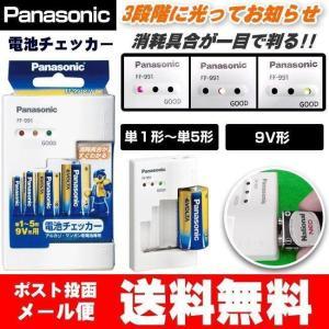 パナソニック 電池チェッカー Panasonic バッテリーテスター FF-991P-W 送料無料 w-yutori
