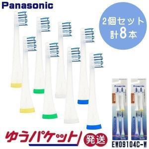 電動歯ブラシ 替えブラシ パナソニックEW09104C-W 音波振動 山切りブラシ・Vヘッド 2個セット ゆうパケット発送の画像