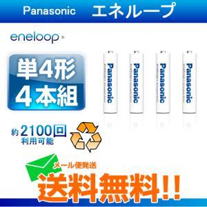 .充電池 単4 エネループトーンズ 4本 ニッケル水素充電池 パナソニック 10周年記念 限定モデル