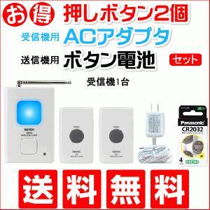 玄関チャイム インターホン ワイヤレス コードレス 介護に 押しボタン 送信機2台 電池+アダプターセット X810C|w-yutori