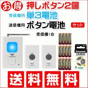 玄関チャイム コードレス ワイヤレスチャイム セット 送信機2台 電池セット X810D 介護|w-yutori