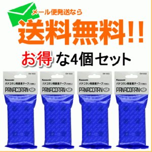 .メール便送料無料 4個セット パナコラン腰ピタ・パナコラン用装着テープ   EW5522|w-yutori