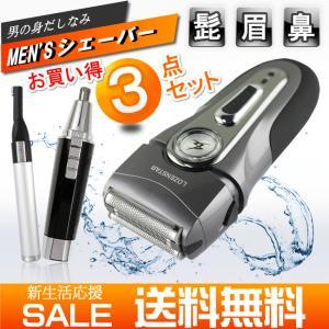 電気シェーバー 水洗い可能 男性用 シェーバー3点セット 髭剃り 眉毛 鼻毛 ウブ毛 を綺麗にカット|w-yutori
