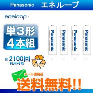 .エネループ 単3 4本 充電池 eneloop  ニッケル...