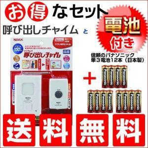 ワイヤレスチャイム 玄関チャイム 呼び鈴 介護 飲食店 パナソニック電池セット 810