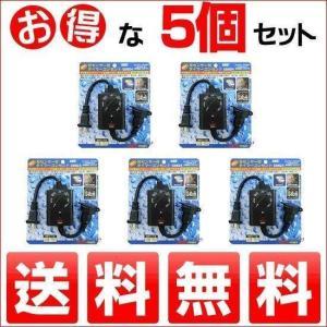 屋外用タイマー付きコンセント 5個セット 光センサー 防水 タイマー CDS24 w-yutori