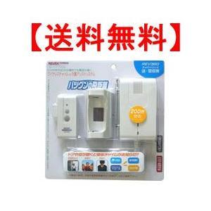ドアチャイム ワイヤレスチャイム ドア窓センサー&受信チャイム REV360|w-yutori