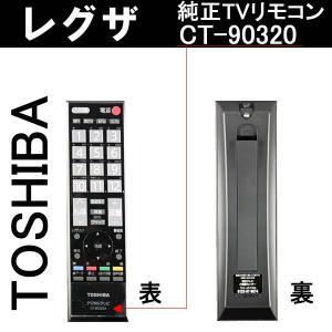 東芝 レグザ リモコン 送料無料 REGZA 純正 CT-9...
