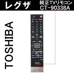 東芝 レグザ リモコン テレビ REGZA 純正 CT-90338A 75016622|w-yutori