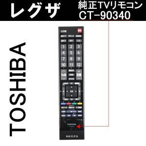 東芝 レグザ リモコン テレビ REGZA 純正 CT-90340 75017460|w-yutori
