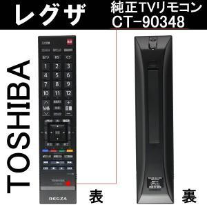 東芝 レグザ リモコン テレビ REGZA 純正 CT-90348 75018373|w-yutori