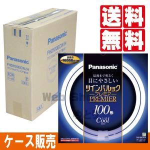 ケース販売(5個入) パナソニック 丸形蛍光灯 ツインパルックプレミア FHD100ECW/H|w-yutori