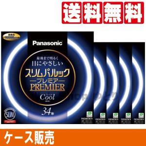 ケース販売(5個入) パナソニック 丸形蛍光灯 スリムパルックプレミア FHC34ECW/H|w-yutori