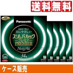 ケース販売(5個入) パナソニック 丸形蛍光灯 スリムパルックプレミア FHC34ENW/H|w-yutori