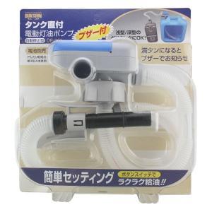 灯油ポンプ 電動 直付 DUKSHIN 自動停止型・ブザー付き  DP201 w-yutori