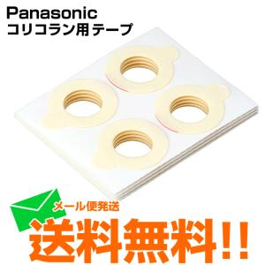 コリコラン 装着テープ32枚入り  シール 高周波治療器用 EW-9R01 メール便送料無料 w-yutori