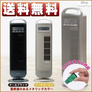 ミニタワーファン アロマ 対応 扇風機  アピックス AFT-784M BK/GD(クールブラック/リッチゴールド) w-yutori