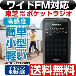 ラジオ 小型 高感度  東芝 ポータブル 簡単操作 ポケットサイズ AM FM ワイドFM 送料無料