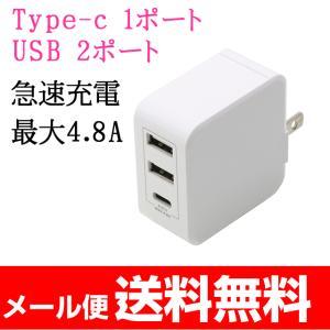 スマホ急速充電器 usb電源 ACアダプタ コンセント 3ポートアンドロイド iPhone iPad対応   4.8A 送料無料|w-yutori