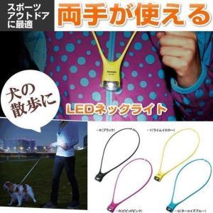 .LEDネックライト ジョギング 犬の散歩に両手が使えるライト 懐中電灯|w-yutori