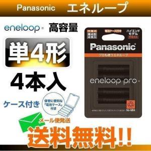 充電池 単4  4本 エネループ プロ ニッケル水素充電池 パナソニック ハイエンドモデル  BK-4HCD/4C|w-yutori