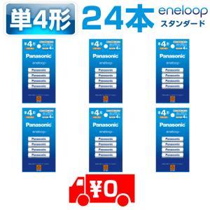 エネループ 単4 4本×6 合計24本 メール便送料無料 スタンダードモデル BK-4MCC/4C w-yutori