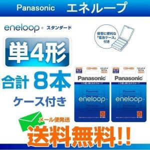 充電池 単4 エネループ パナソニック  8本 スタンダードモデル